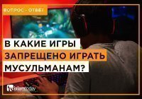 Онлайн-казино, покер, компьютерные игры: все запреты с точки зрения ислама
