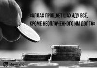 «Аллах прощает шахиду всё, кроме долга»