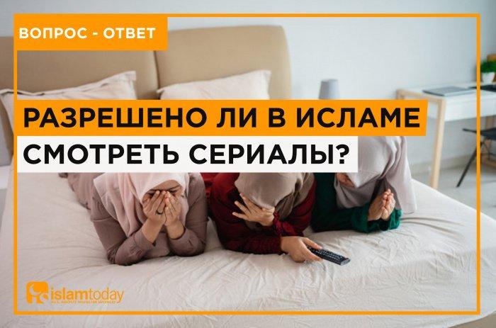 Можно ли мусульманам смотреть телевизор? (Источник фото: freepik.com)