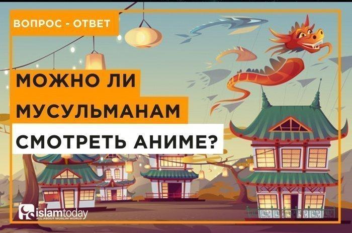 Можно ли мусульманам смотреть аниме? (Источник фото: freepik.com)