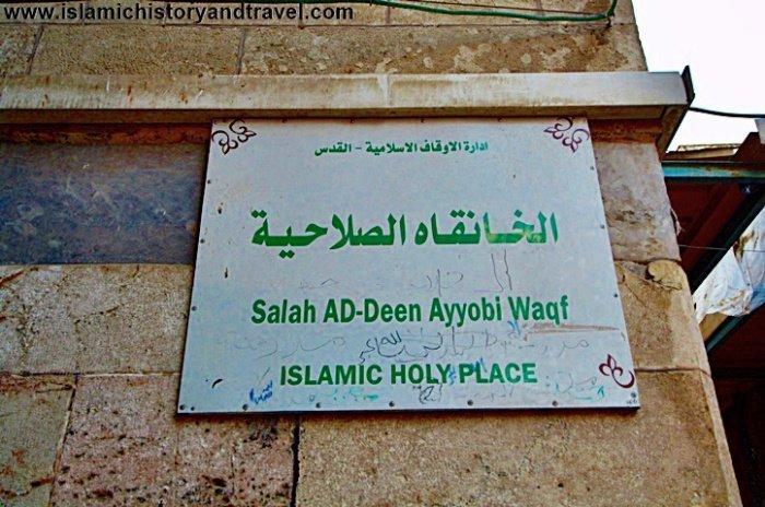 Табличка на стене с названием Салах ад-Дин Айюб Вакф, или аль-Ханка аль-Салахийя