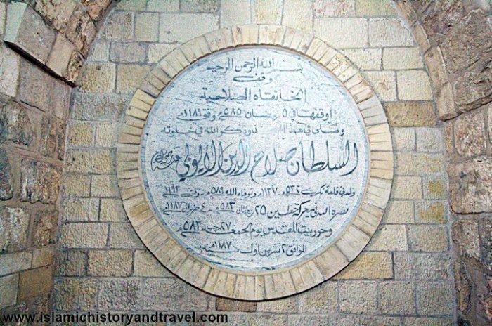 На этой мемориальной доске запечатлена историческая ссылка на Салах ад-Дина