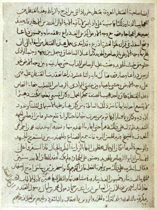 "Рукопись ""Рисаля"" ибн Фадлана"