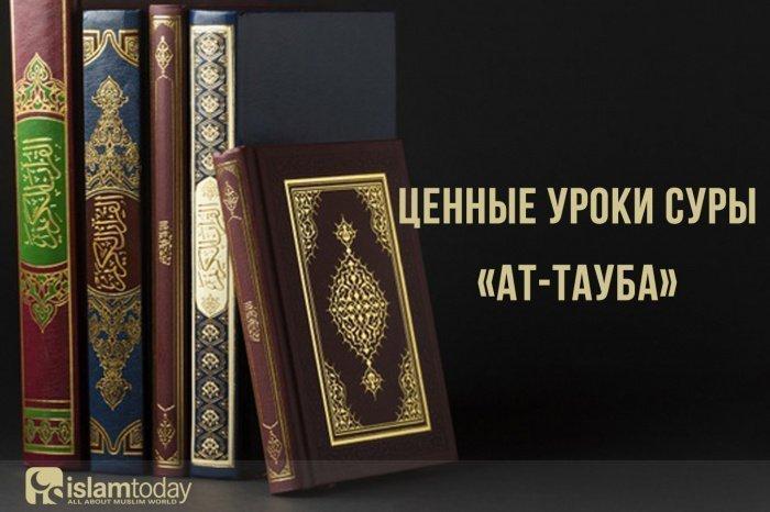 Ценные уроки суры «Ат-Тауба». (Источник фото: freepik.com)