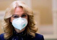 Голикова рассказала о влиянии религиозного фактора на вскрытие умерших от коронавируса