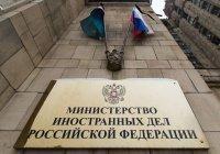 В МИД РФ подвели внешнеполитические итоги 2020 года