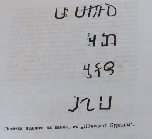 Остатки надписи на армянском могильном камне, найденном Н.Ф. Высоцким