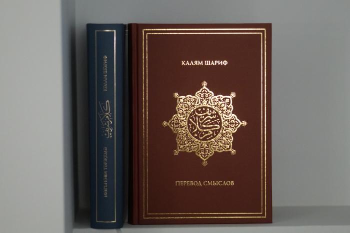 Для тех, кто любит ислам: 10 лучших книг ИД «Хузур»