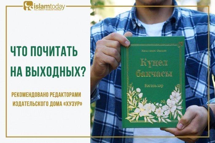Лучшие книги ИД «Хузур»