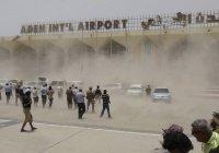 Почти 30 человек погибли при атаке на аэропорт Адена