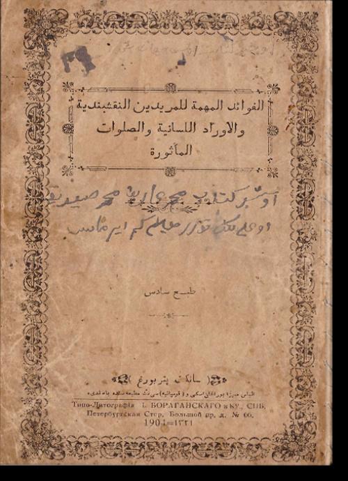 Самые значимые труды татарских богословов доступны каждому