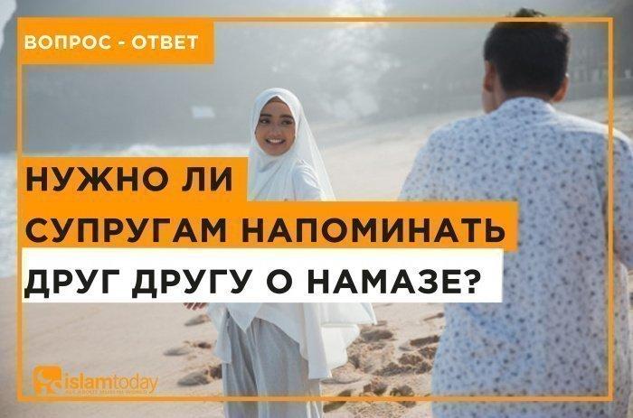Нужно ли супругам напоминать друг другу о намазе? (Источник фото: freepik.com)