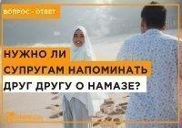 Заблуждения в намазе: могут ли супруги напоминать друг другу о молитве?