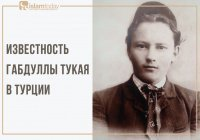 Татары и тюрки: почему Габдулла Тукай так и не побывал в Османской империи