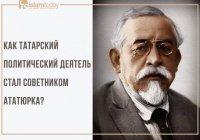 Как татарский политический деятель Юсуф Акчура стал советником Ататюрка?