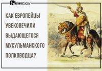 Тарик ибн Зияд: бесстрашный полководец, покоривший Андалусию. Часть 1