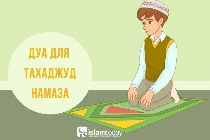 Какие дуа необходимо читать во время тахаджуд намаза?