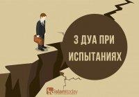 3 главных дуа помогут легче прожить все трудности