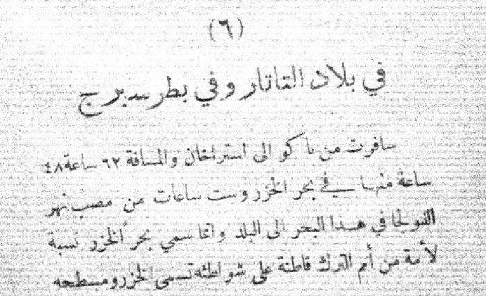 Фрагмент из книги Рашид Бека