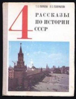 Тот самый учебник с первыми уроками татарофобии