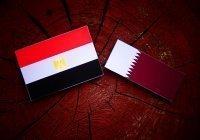 Катар и Египет обсудят возобновление сотрудничества