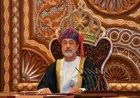 Султан Омана сменил систему престолонаследия