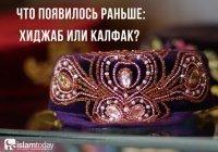 Калфак вместо хиджаба: что носили татарские женщины раньше?