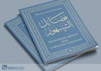 «Фазаилуш-шухур или деяния, за которые следует награда»: ИД «Хузур» выпустил книгу Джамалетдина Бикташи