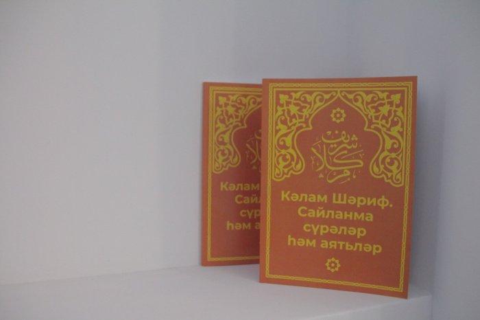 Новые книги с сурами и аятами Куръана изданы в Казани.