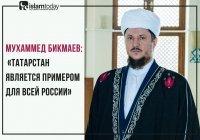 Мухаммед Бикмаев: «Татарстан является примером для всей России»