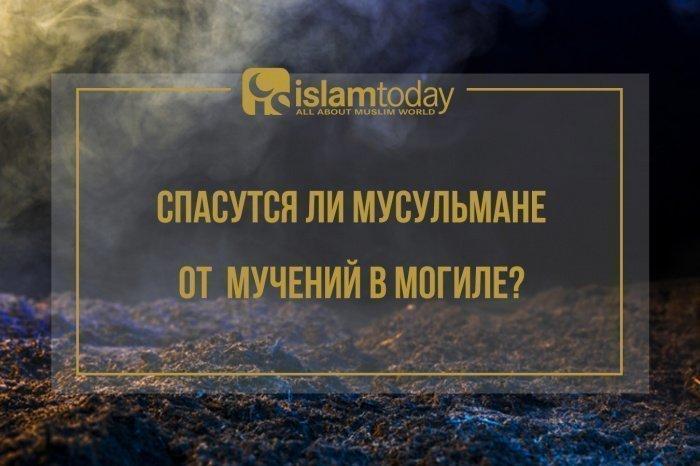 Спасутся ли мусульмане от мучений в могиле? (Источник фото: freepik.com)