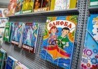 Стало известно, сколько человек в мире говорят на татарском языке