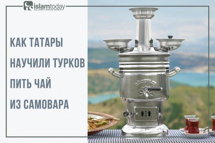 Какие чайные традиции татары передали туркам? (Источник фото: sozenlersemaver.com)