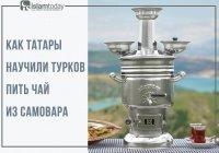 Культура самовара: как татары научили турков пить чай
