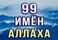 99 имен и качеств Всевышнего Аллаха