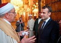 Мусульманские лидеры Франции согласовали хартию Макрона по исламу