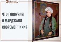 Метеор религии и татарский Геродот: подборка самых ярких высказываний о Марджани