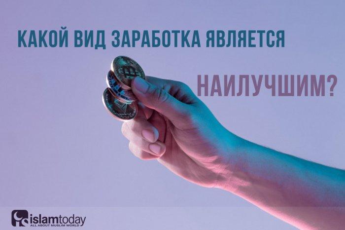 Какой вид заработка является наилучшим? (Источник фото: freepik.com)