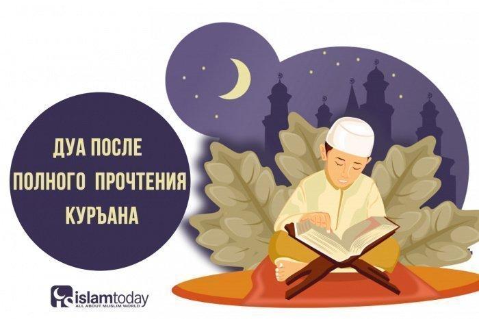 Дуа, совершаемое после полного прочтения Корана.
