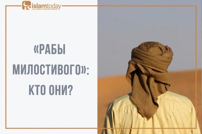 «Рабы Милостивого»: кто они? (Источник фото: freepik.com)