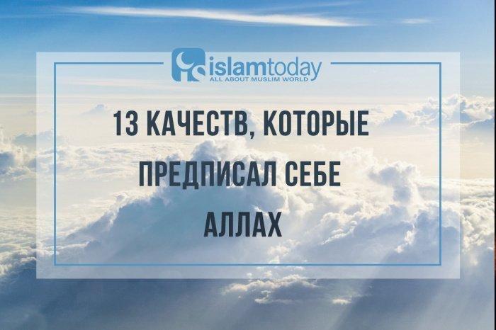 13 качеств, которые предписал себе Аллах. (Источник фото: unsplash.com)