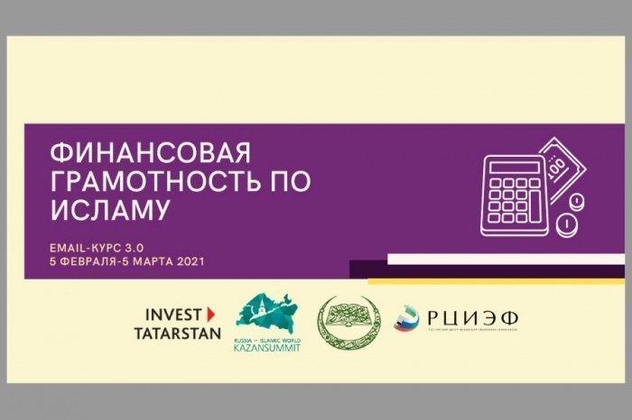 Курсы по финансовой грамотности анонсировали в ДУМ РТ.