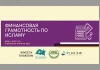 АИР РТ и Российский исламский институт запускают email-курс по исламским финансам