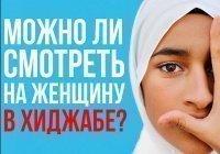 Можно ли смотреть на женщину в хиджабе?