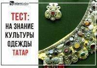 ТЕСТ: Знаете ли вы культуру одежды татар?