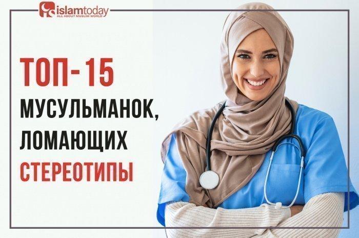 Мусульманки, которыми может гордиться весь мир (Источник всех фото: yandex.ru)