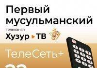 Телеканал «Хузур ТВ» теперь доступен для жителей Агрыза