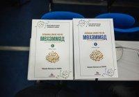В Казани презентовали новый труд о жизненном пути пророка Мухаммада