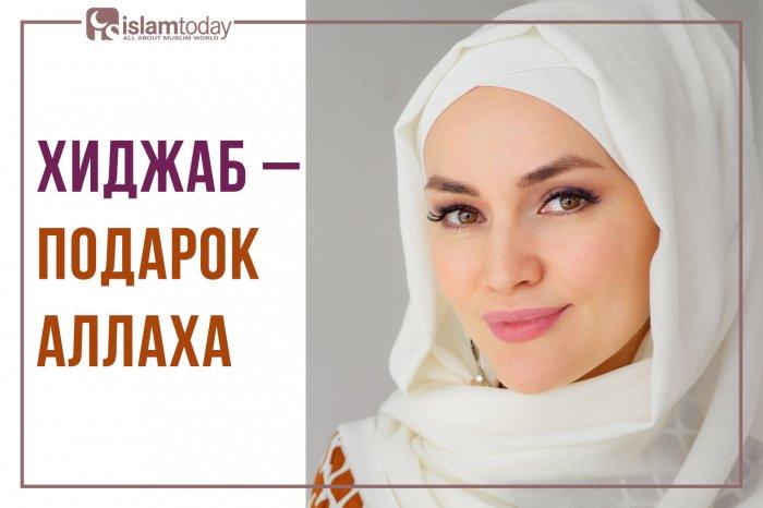Хиджаб – просто платок или благословение Всевышнего?