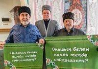 В мечетях Татарстана стартовала акция по сохранению татарского языка